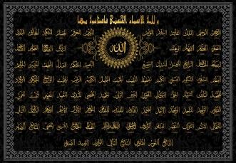 allah_99_names